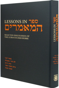 Lessons in Sefer HaMaamarim