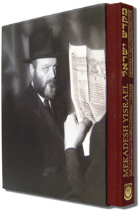 Mekadesh Yisrael (Book & CD)