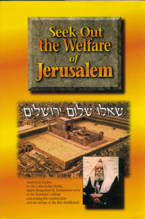 Seek Out The Welfare Of Jerusalem