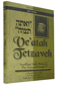 Ve'atah Tetzaveh -Green (Eng)