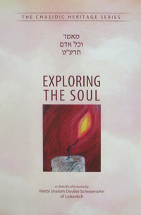 Exploring the Soul - V'Chol Odom 5679 (CHS)