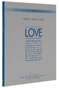 The Mitzvah to Love Your Fellow as Yourself - Mitzvas Ahavas Yisroel