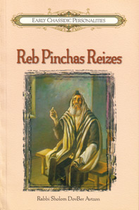 Reb Pinchas Reitzes - Early Chassidic Personalities #2