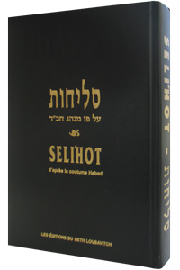 Slichos Hebrew / French (Seli'hot)