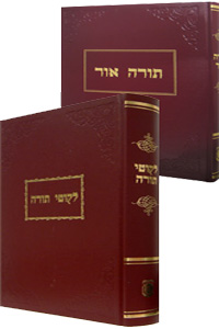 Likkutei Torah/Torah Or Set