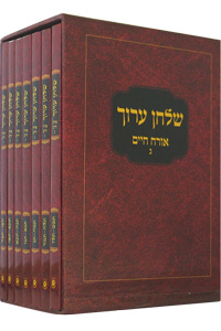 Shulchan Aruch Orach Chayim, Chapters 429 - 494 - Travel Size