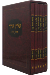 Shulchan Aruch Orach Chayim, Chapters 495 - 651 - Travel Size