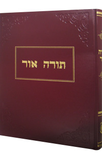 Torah Or - Alter Rebbe