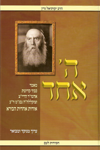 Hashem Echod (Rabbi Green)