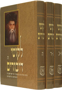 Likkutei Dibburim Hebrew - 3 vol. set