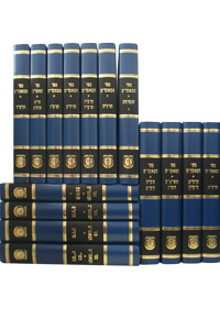 Maamarim Frierdiker Rebbe 21 Volume Set
