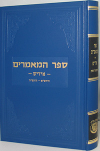Maamorim Yiddish (in Yiddish)