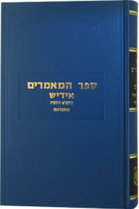 Maamorim Yiddish - Translated to Lashon Hakodesh