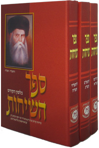 Sefer Hasichos 5700-5705 Hebrew 3 Vol's