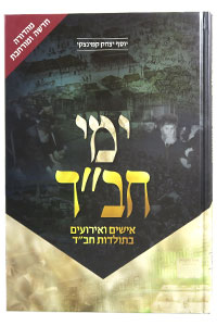 Ymei Chabad - New Edition