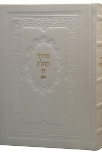 Siddur New Print Leather, White 6x9