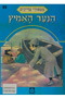 Machanayim Hebrew Laminated Assorted, Paperback