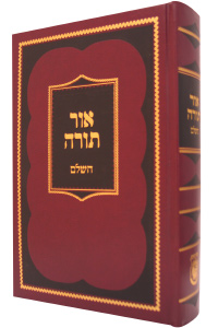 Or Torah haSholeim