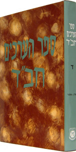 Sefer Ha'Arachim Vol. 4 (Oreg - Osher)