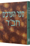 Sefer Ha'Arachim Vol. 9 (Achdus - Achdus Hashem part 6)