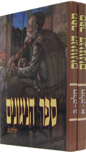 Sefer Hanigunim - 2 Volume Set