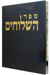 Sefer Hashluchim - vol.2 - Israel