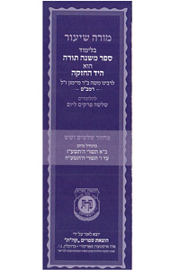 Moreh Shiur Rambam - 3 chapters per day