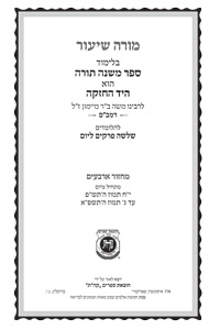 Moreh Shiur Rambam - 3 chapters per day - FREE DOWNLOAD!