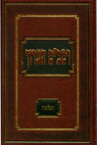 Rambam HaAruch Vol. 7 - Haflaah