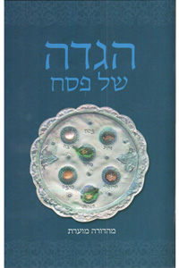 Haggadah for Pesach, Hebrew Annotated