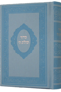 Siddur TH Large with Clear Tehilim, Leatherette, Light Blue