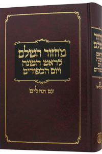 Machzor Hasholeim - New Clear Print Edition