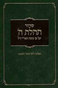 Siddur Numbered for Weekdays & Shabbat Green