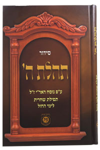 Siddur Numbered Wkdy Shacharis 6x9