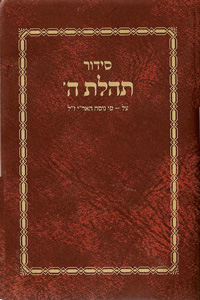 Siddur TH - New Print Softcover Pocket Edition