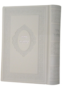 Siddur TH Medium with Clear Tehilim, Leatherette, White