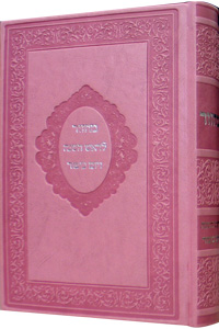 Machzor Hasholem Large New 6x9 Leather-like Pink