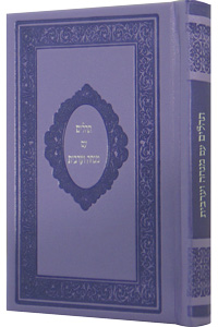 Mincha Maariv with Tehillim, Leather-Like Purple