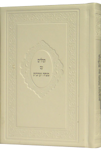 Mincha Maariv with Tehillim, Leather-Like White