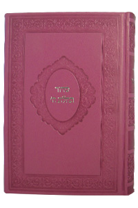 Siddur TH Large with Clear Tehilim, Leatherette, Hot Pink