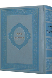 Siddur TH, Tehilim Pocket Leather-like 3.5 x 5, Light Blue