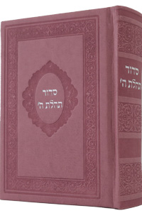 Siddur TH Large with Clear Tehilim, Leatherette, Pink
