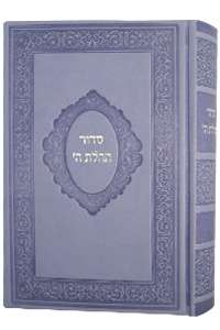Siddur TH Large with Clear Tehilim, Leatherette, Purple