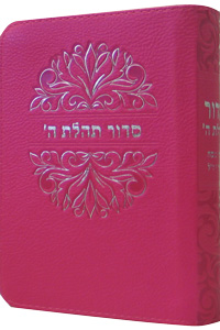 Siddur Pocket w Tehillim Zippered Leather-like Hot-Pink