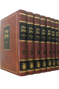 Shulchan Menachem 7 Vol's Slipcased Set