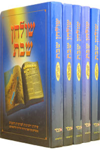 Shulchan Shabbos 5 Volume Set