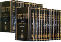 Toras Menachem 71 Volumes, years 5710 - 5732