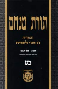 Toras Menachem Vol 29 - 5721/1961,  Part 2