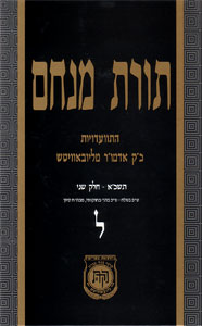 Toras Menachem Vol 30- 5721/1961, Part 2