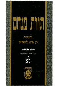 Toras Menachem  Vol. 31 - 5721/1961, Part 3